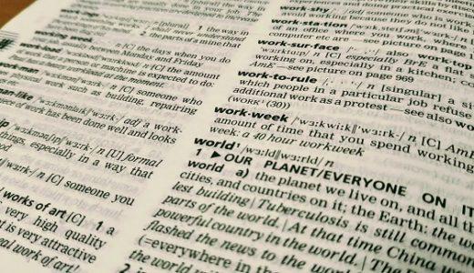 内にも外にも言葉をコントロールすることが望む世界を創る鍵