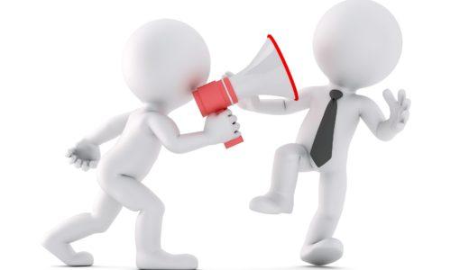 「伝える」コミュニケーションではなく、「伝わる」コミュニケーションを
